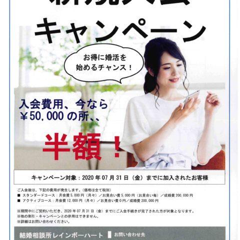 新年新規入会キャンペーン実施中!!